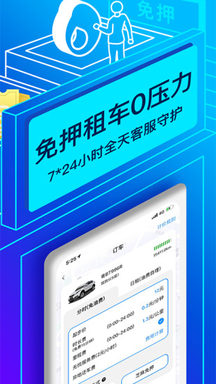 联动云租车官方下载下载
