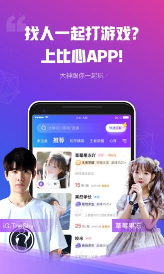 比心app最新版本