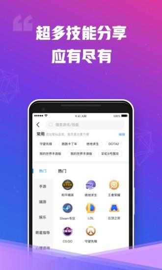 比心app最新版本免费版本