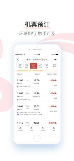 中国国航手机客户端最新版