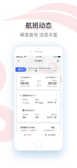 中国国航手机客户端下载
