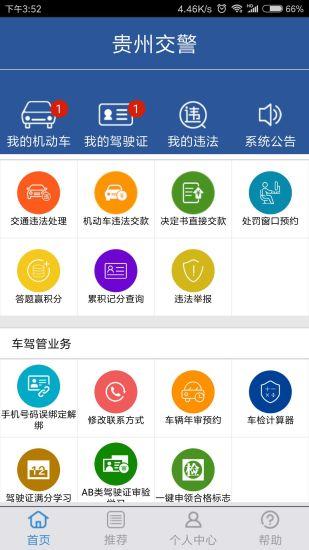 贵州交警app最新版最新版