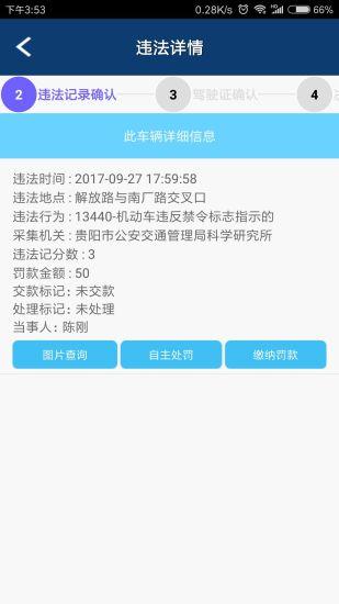 贵州交警app最新版破解版