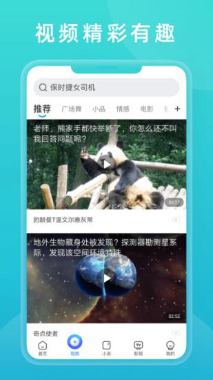 2345浏览器app去广告破解版最新版
