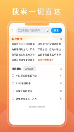 2345浏览器app去广告破解版破解版