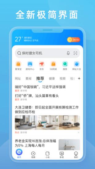 2345浏览器app去广告破解版