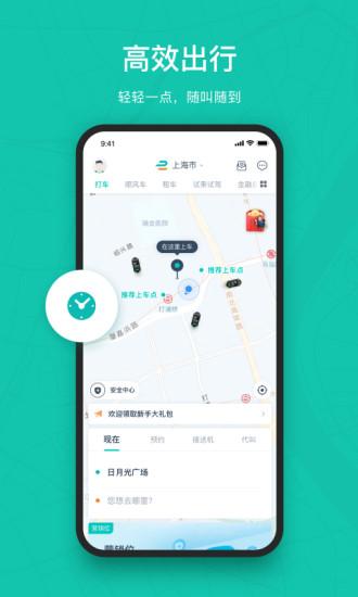 享道出行官方app下载