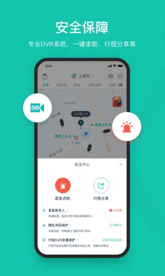 享道出行官方app下载破解版