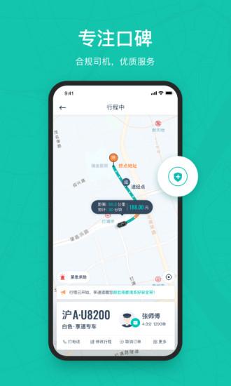 享道出行官方app下载下载