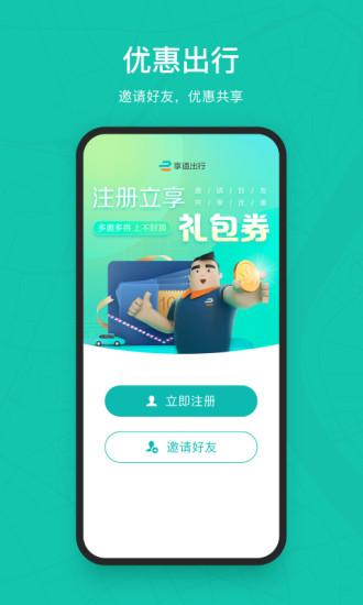 享道出行官方app下载最新版