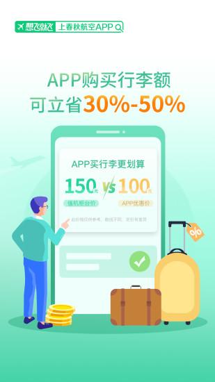 春秋航空手机app下载最新版