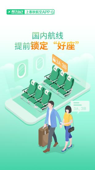 春秋航空手机app下载破解版