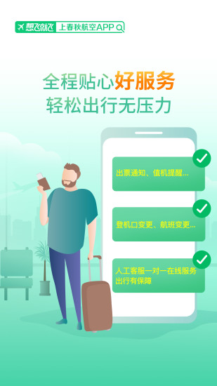 春秋航空手机app下载下载