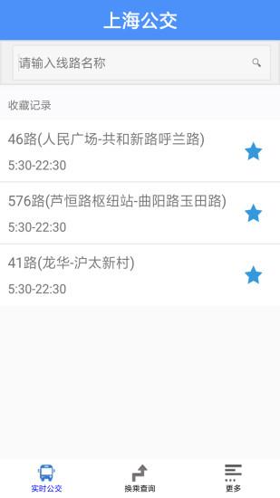上海公交安卓版