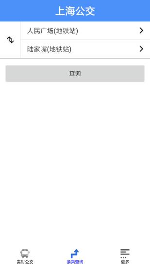 上海公交安卓版最新版