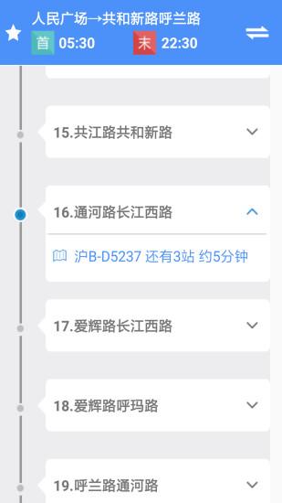 上海公交安卓版下载