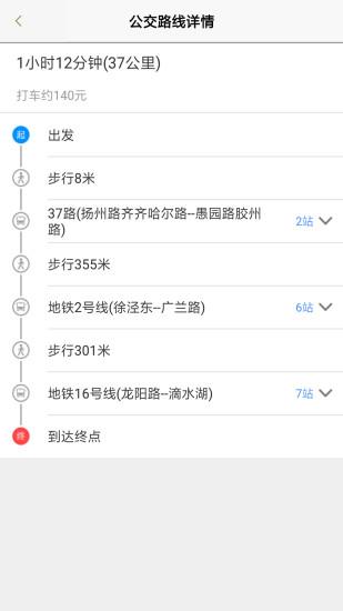 上海公交安卓版破解版
