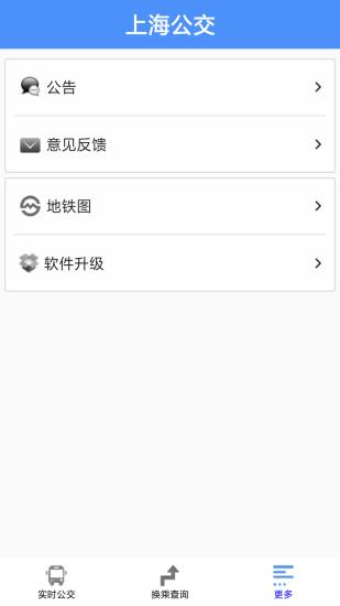 上海公交安卓版免费版本