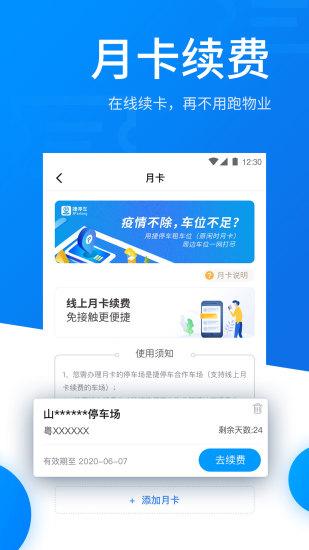 捷停车app下载最新版
