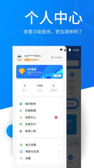 捷停车app下载免费版本