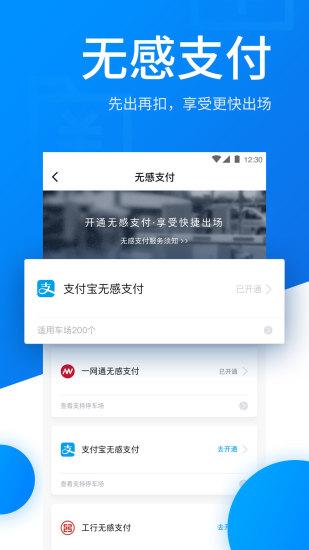 捷停车app下载破解版