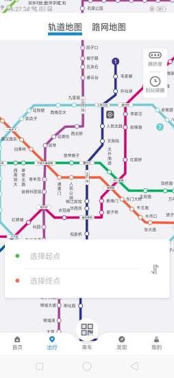 成都地铁客户端最新版