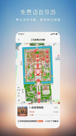搜狗地图app官方免费下载破解版
