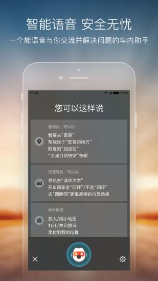 搜狗地图app官方免费下载下载
