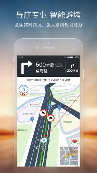 搜狗地图app官方免费下载免费版本