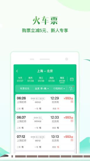 同程旅行app下载破解版