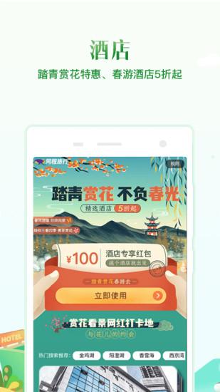 同程旅行app下载最新版