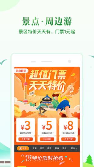 同程旅行app下载下载