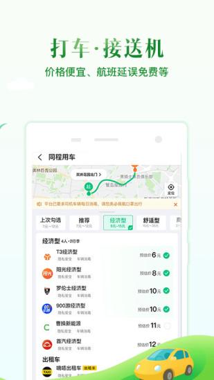 同程旅行app下载免费版本
