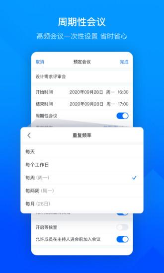 腾讯会议app下载最新版