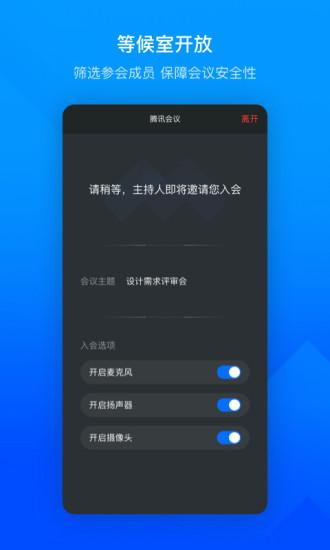腾讯会议app下载下载