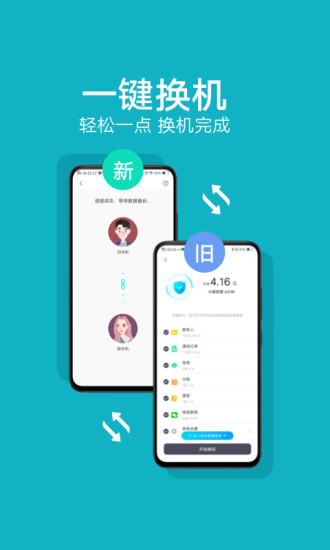 互传app官方下载