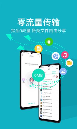 互传app官方下载最新版