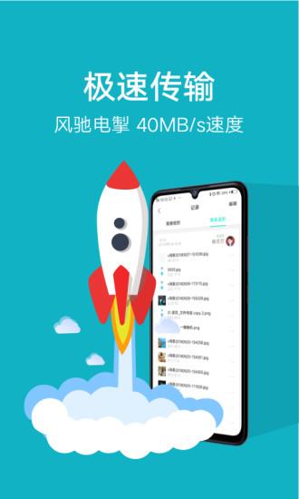 互传app官方下载破解版