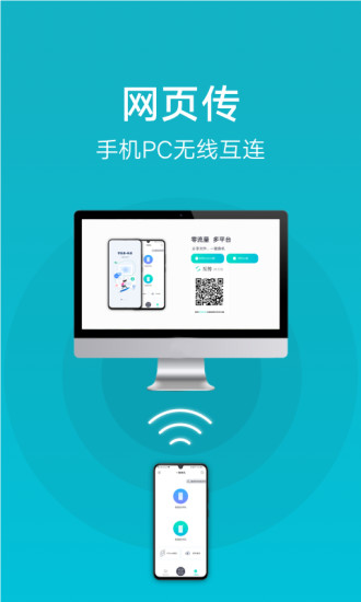 互传app官方下载下载