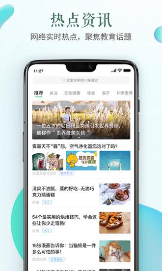 安全教育平台app手机版最新版