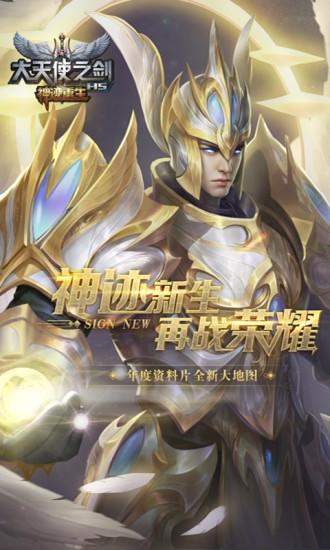 大天使之剑H5破解版iOS
