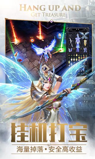 大天使之剑H5破解版iOS最新版