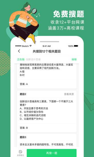 网易公开课app最新破解版最新版
