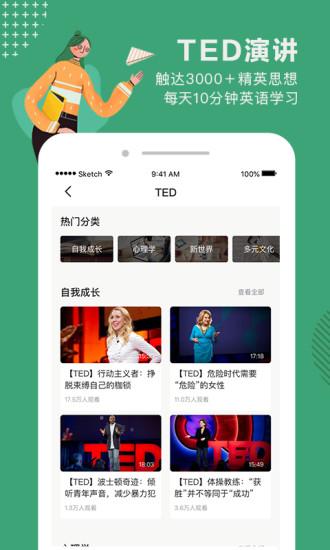 网易公开课app最新破解版下载
