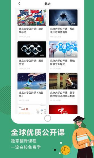 网易公开课app最新破解版免费版本