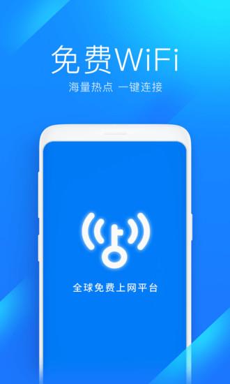 WiFi万能钥匙官方免费下载