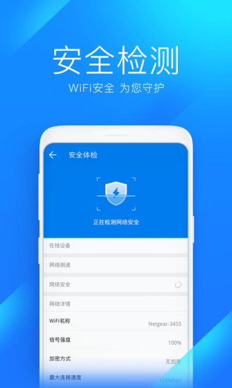 WiFi万能钥匙官方免费下载破解版