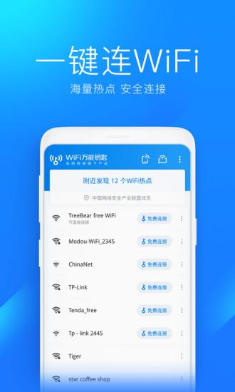 WiFi万能钥匙官方免费下载最新版