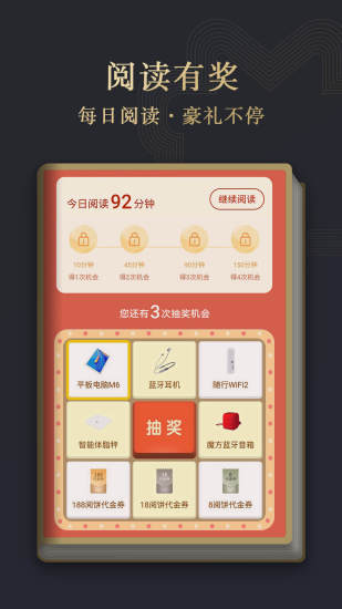 华为阅读app下载安装最新版