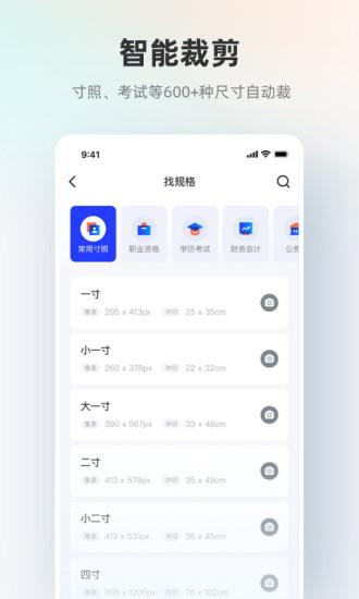 智能证件照app免费下载